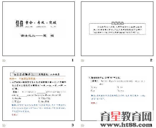 高考英语语法:冠词ppt