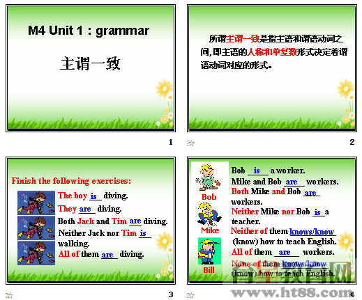 高中英语必修四第一单元语法:主谓一致ppt