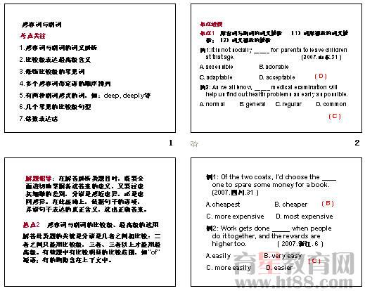 本课件从形容词的词义和用法等几方面来分析教材内容