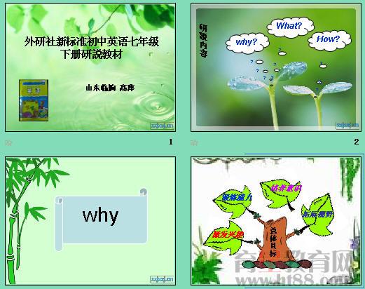 英语课件封面背景
