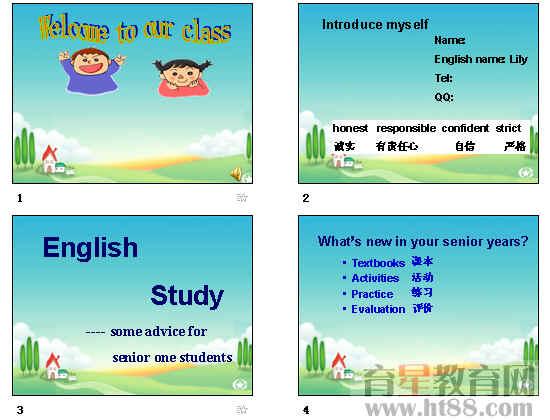 高中英语:开学第一课ppt