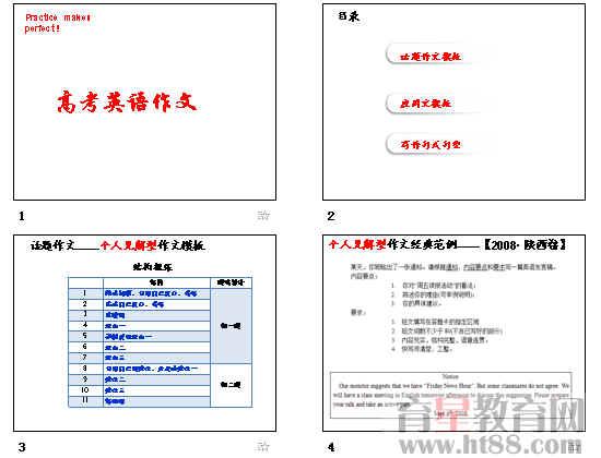 2010年万能高考英语作文模板