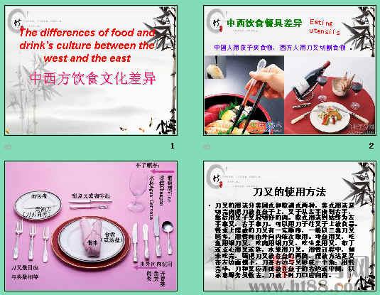 中西方餐饮文化差异ppt图片