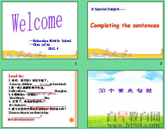 英语必修三完成句子 人教版