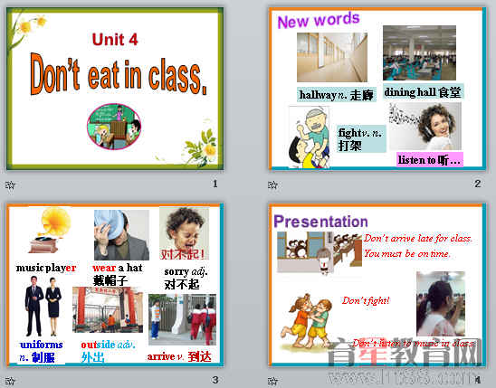 《Don't eat in class》ppt74
